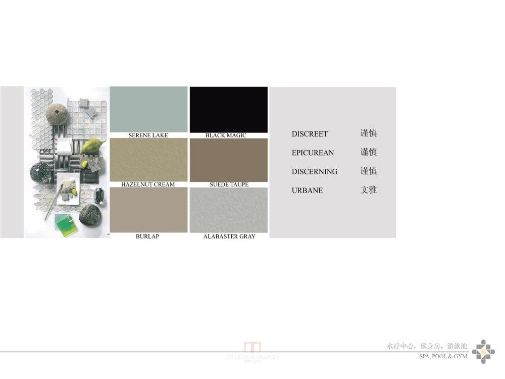 HBA-西安瑞丝利五星大酒店CAD施工图+效果图+物料表软装实..._幻灯片15.jpg