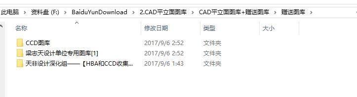 名师CAD平立面图库(CCD/HBA/KSL/LYH/高文安/金螳螂等)_QQ截图20180211151729.jpg