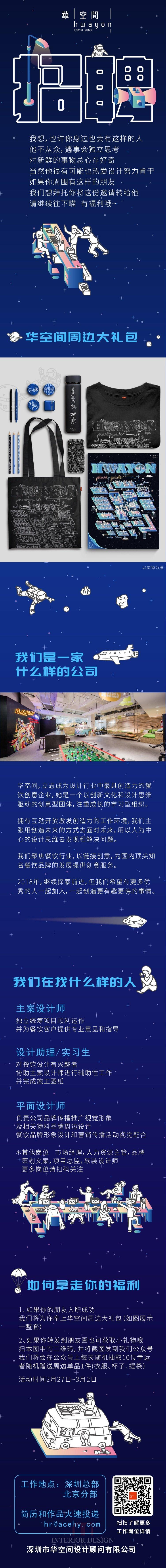 招聘!深圳华空间设计招聘了!因为专注所以专业的餐饮..._微信图片_20180227160921.jpg