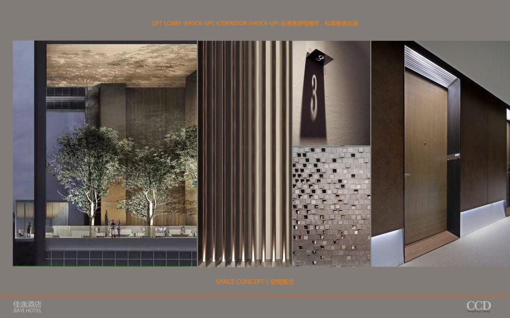 56.客房电梯厅、走道空间意向图.jpg