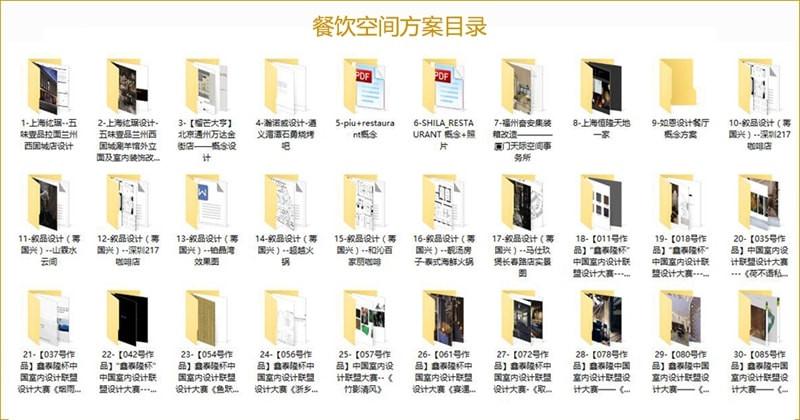 精品室内设计概念方案大全(部分带施工图)2018_20190327_170353_037.jpg