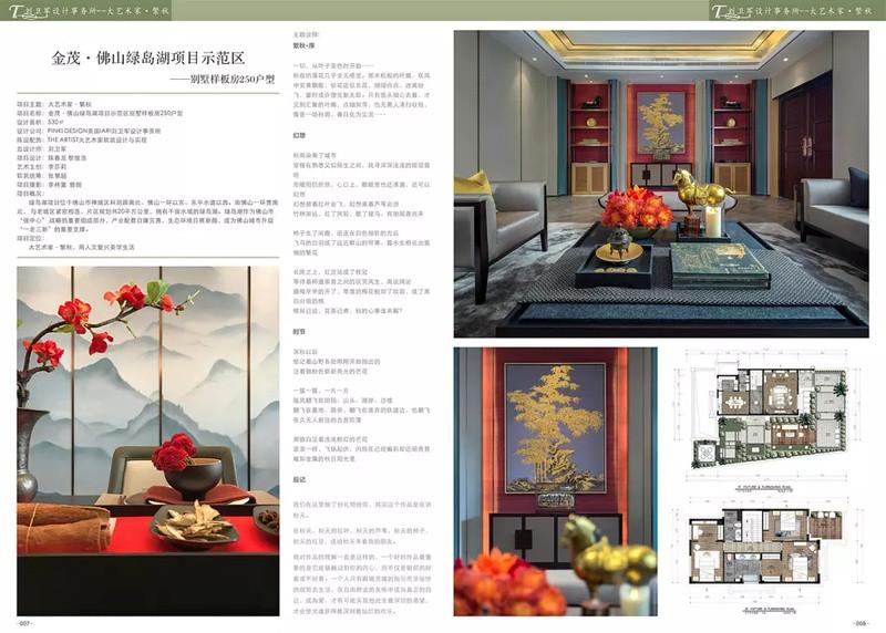 室内设计场景模型优秀作品集第三季(40套带施工图)_20190328_163634_000.jpg