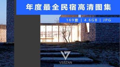 2018年年度最全民宿高清图集(169套/4.6GB/JPG)