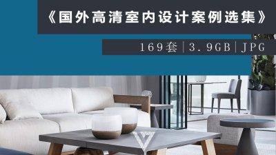 《序赞2019国外高清室内设计案例选集》@三月