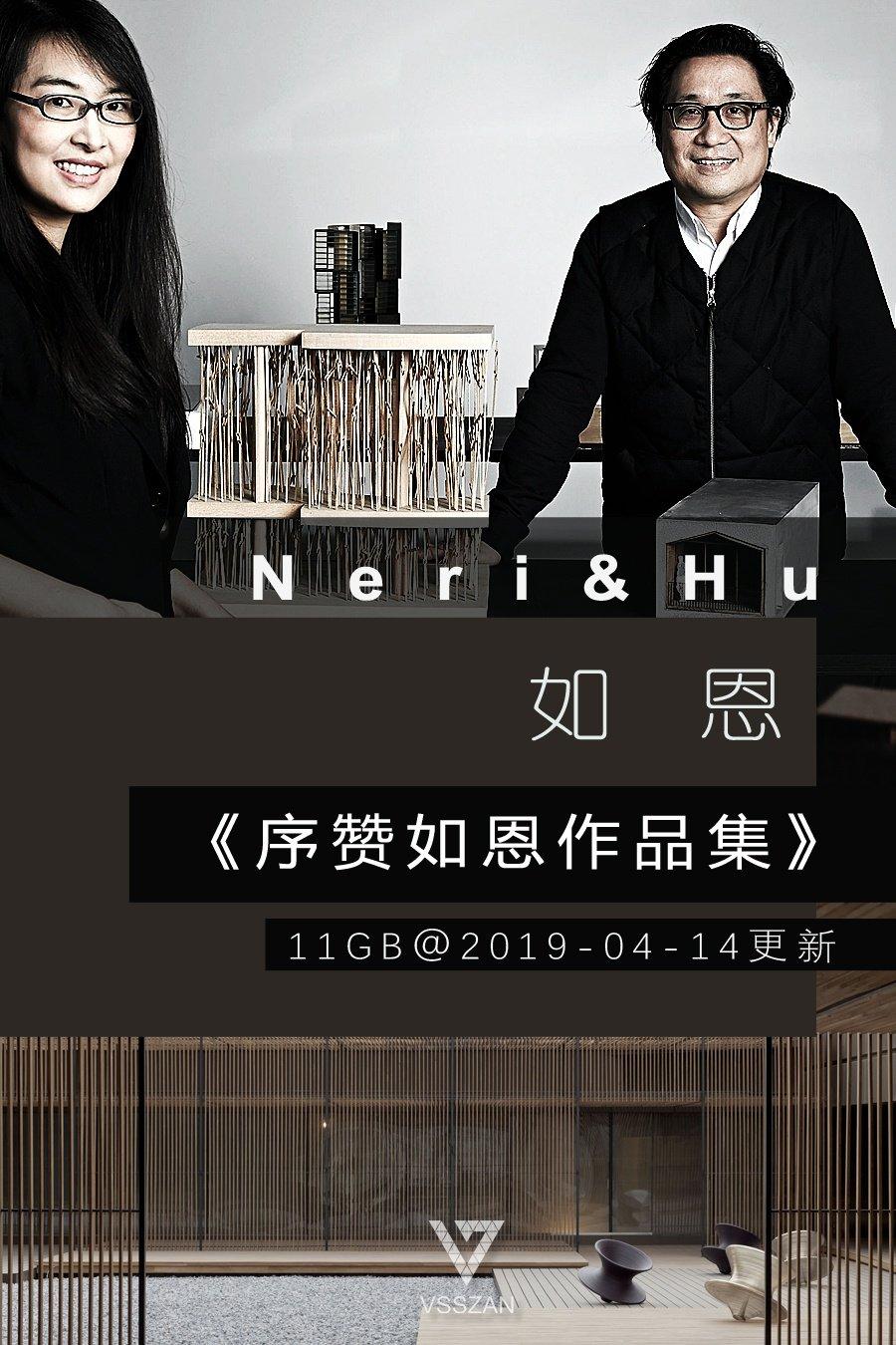 《序赞如恩Nei&Hu作品集》11GB@20190414