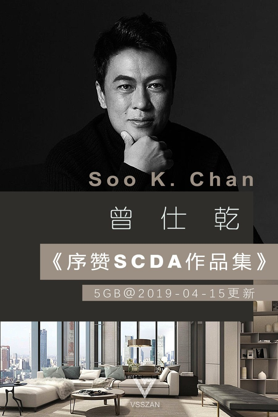 《序赞SCDA曾仕乾作品集》5GB@20190415