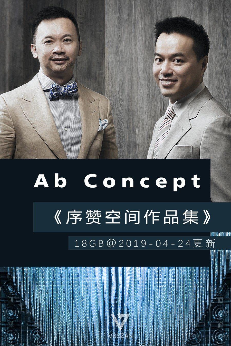 《序赞Ab Concept作品集》@20190424