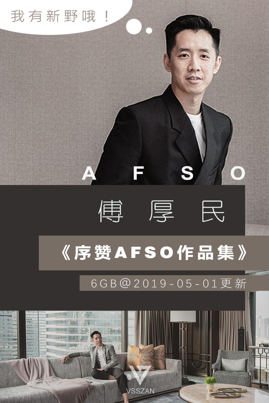 ad_AFSO20190501.jpg