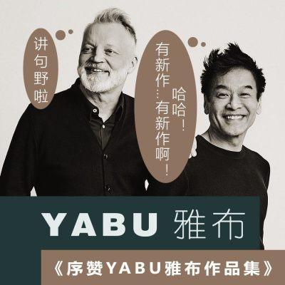 《序赞雅布YABU作品集》