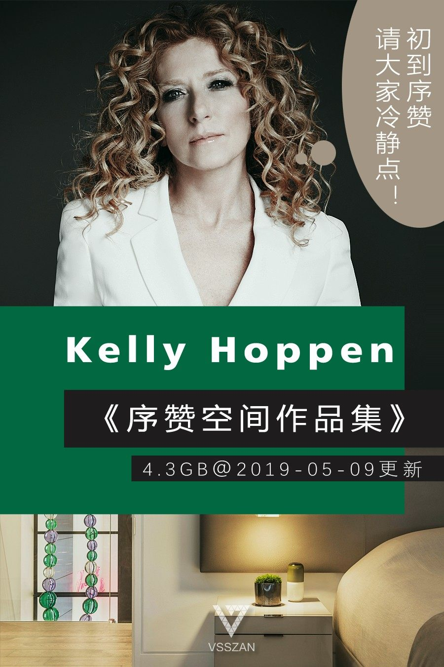 《序赞Kelly Hoppen作品集》@2019-05-09