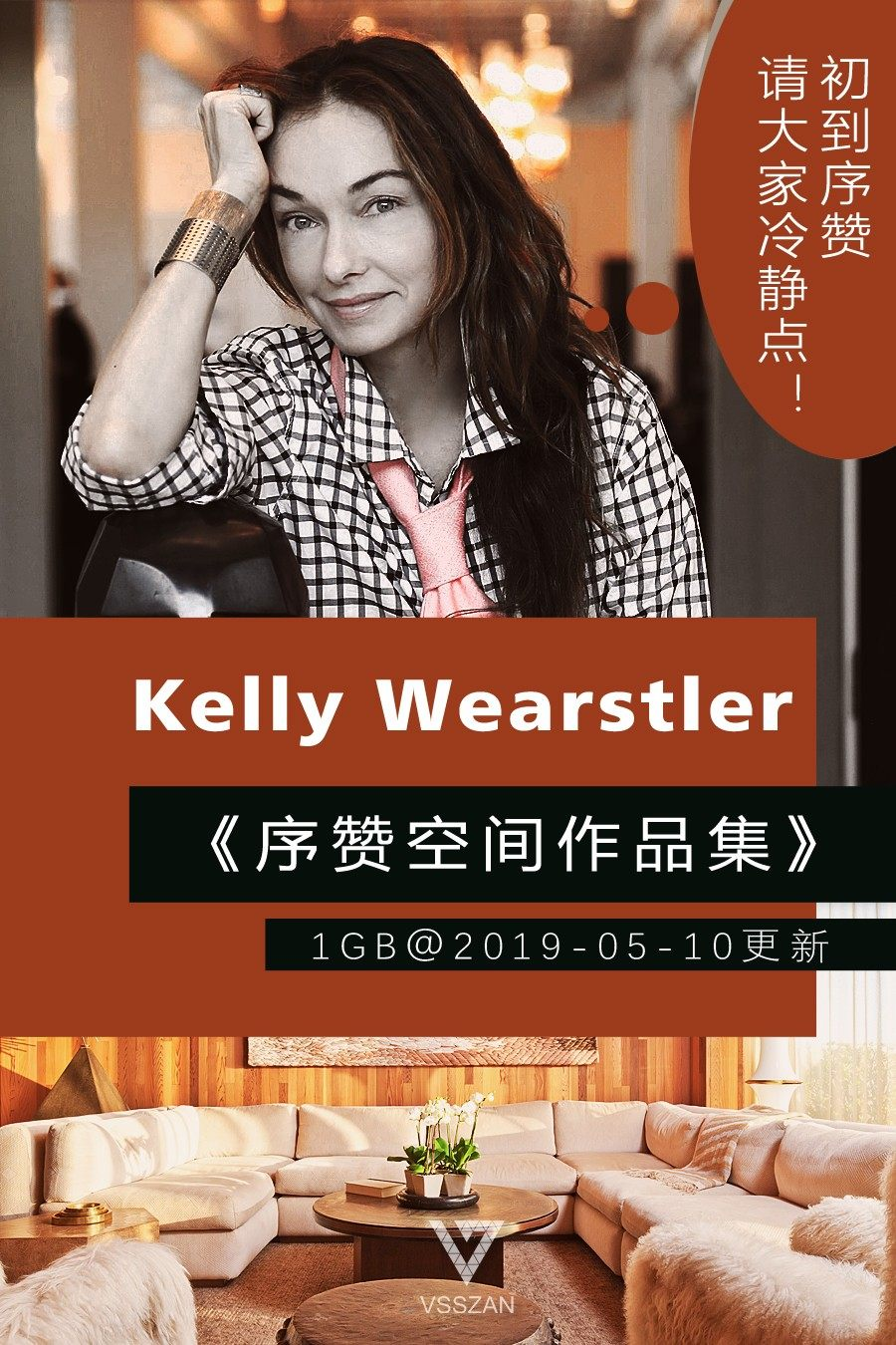 ad_Kelly-Wearstler.jpg
