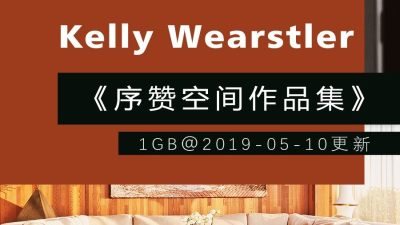 《序赞Kelly Wearstler作品集》@2019-05-10