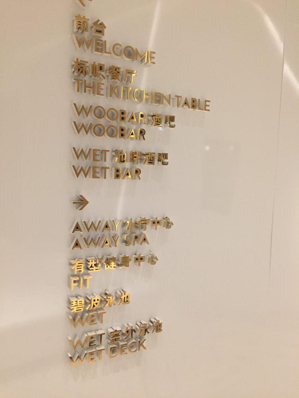 上海外滩W酒店,史上最全入住体验 自拍分享,申请置...._IMG_6201.JPG