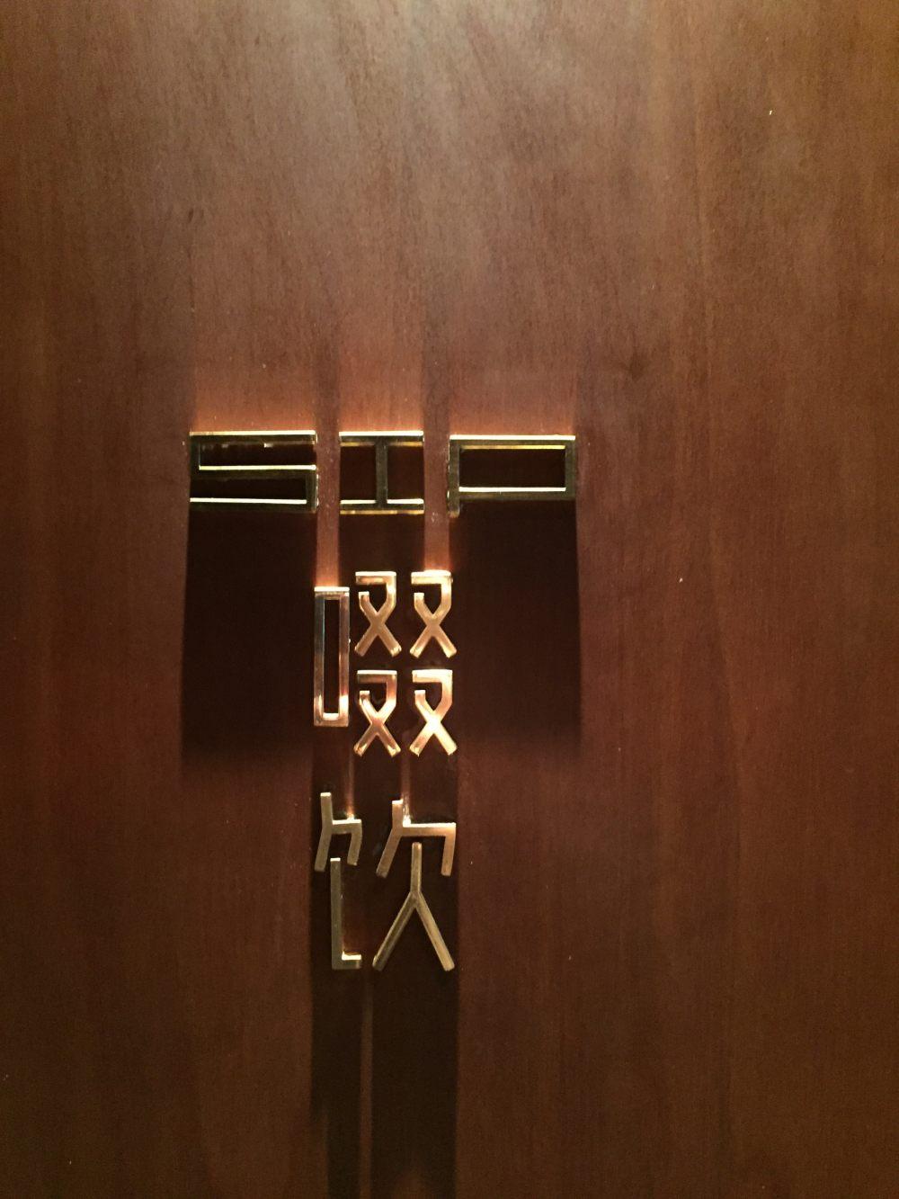 上海外滩W酒店,史上最全入住体验 自拍分享,申请置...._IMG_6333.JPG