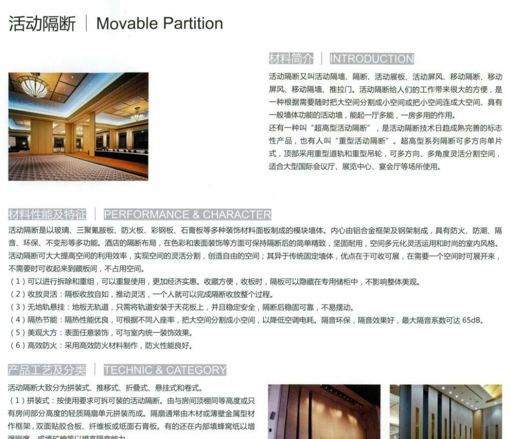 设计师的材料清单·室内篇._%V5QK}YP6ZOBY%%GW1YI40Z.jpg