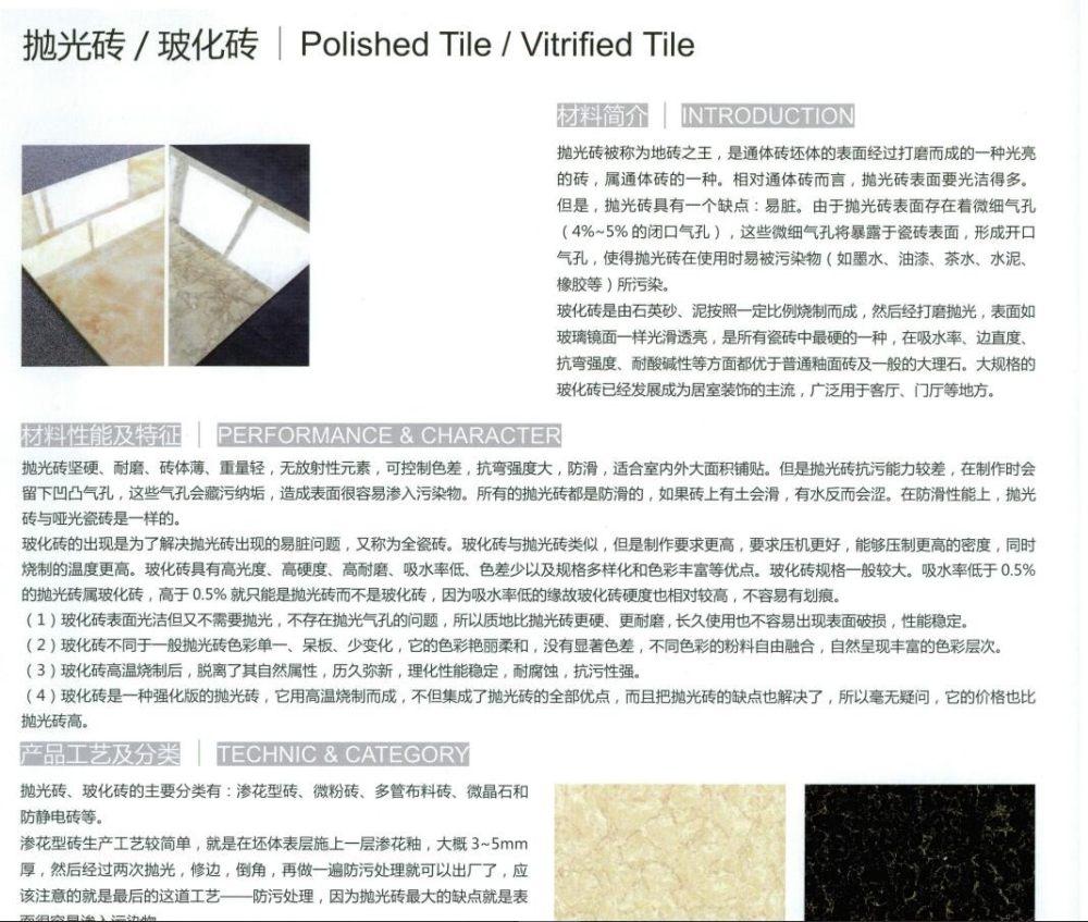 设计师的材料清单·室内篇._D]330~{]Q6JJ3{WF$UDX0G.jpg
