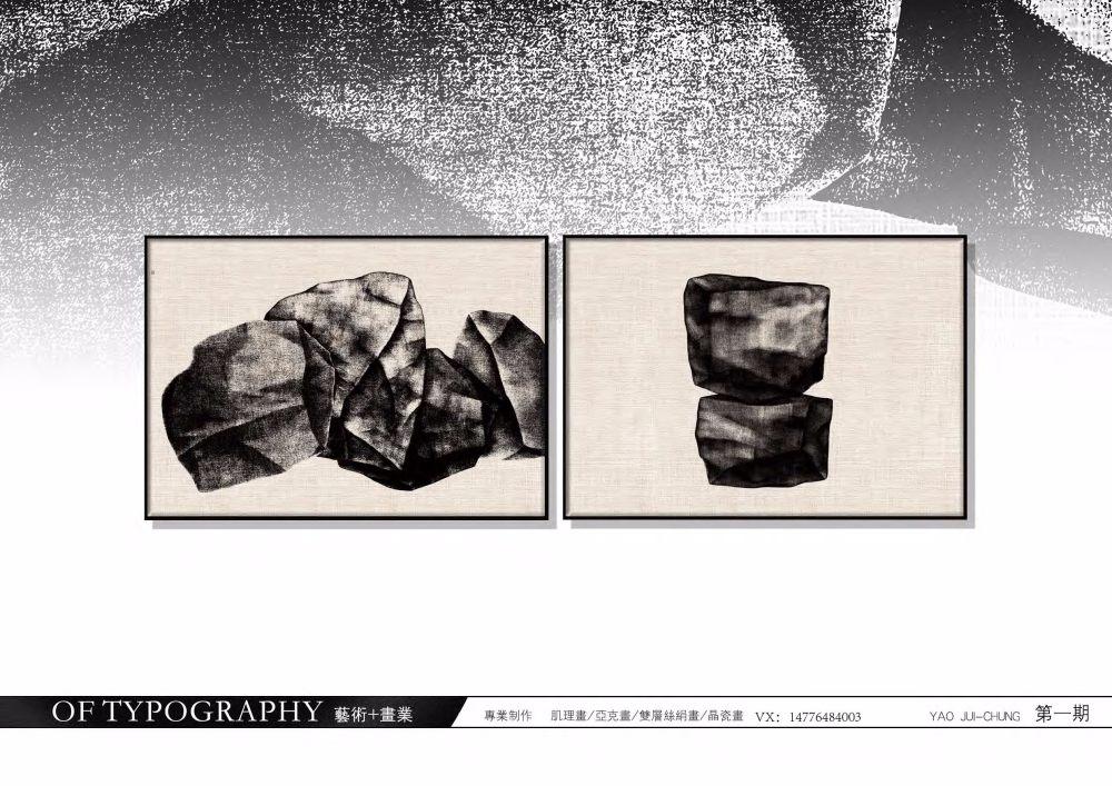 肌理画_2018.6.20画册第一期.缩小-54.jpg