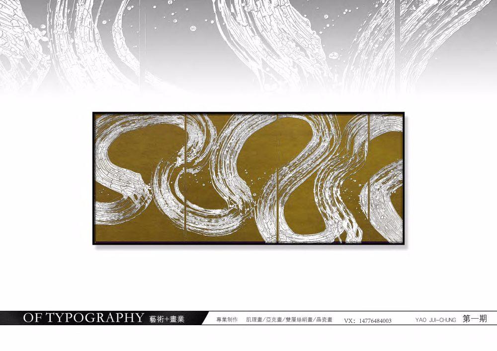 肌理画_2018.6.20画册第一期.缩小-19.jpg