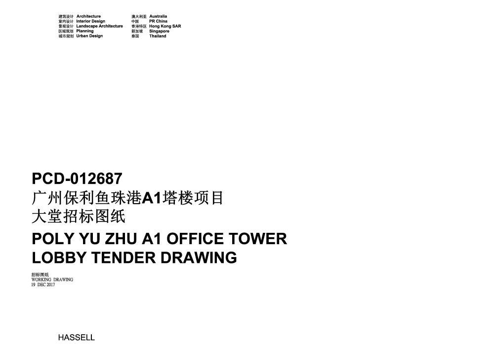 保利广州鱼珠港办公大堂深化--柏台深化设计_A1Lobby_页面_01.jpg