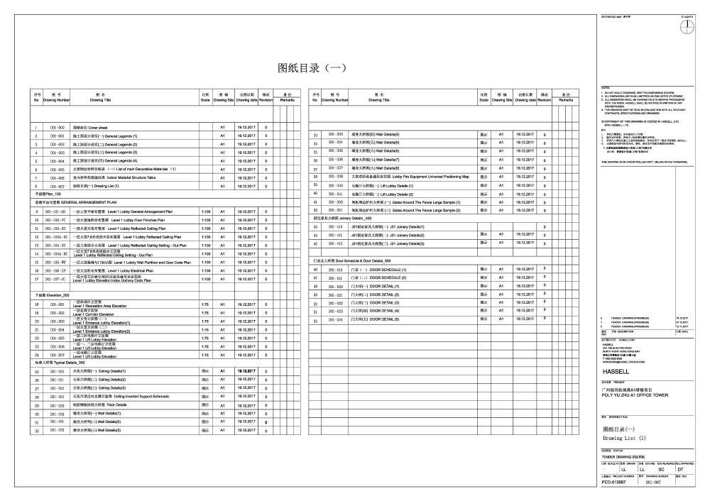 保利广州鱼珠港办公大堂深化--柏台深化设计_A1Lobby_页面_08.jpg