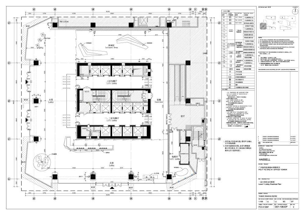 保利广州鱼珠港办公大堂深化--柏台深化设计_A1Lobby_页面_16.jpg