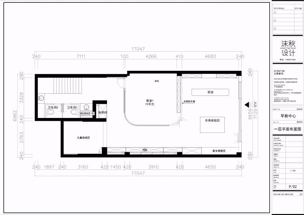 搭搭乐乐早教中心设计   效果图+平面图_搭搭乐乐早教中心设计9.jpg