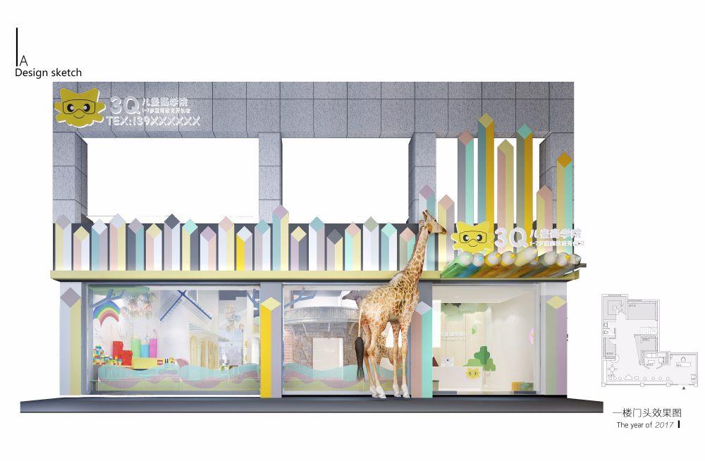 郑州3Q儿童商学院   设计方案   PPT+JPG   22M_郑州3Q儿童商学院设计方案5.jpg