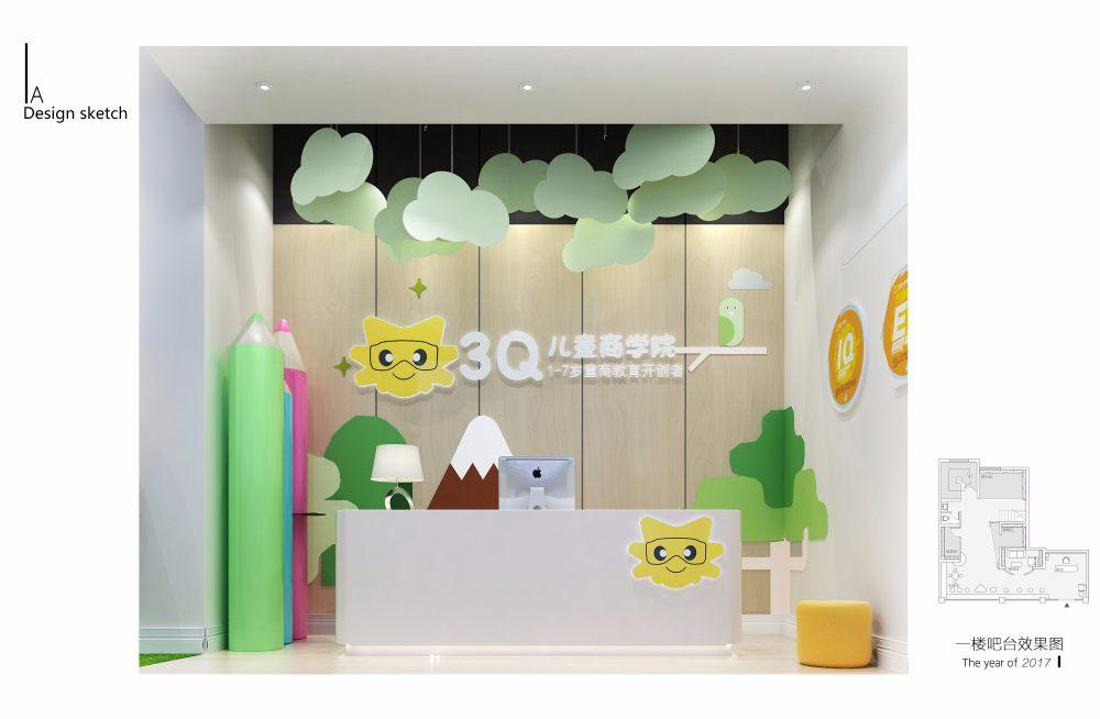 郑州3Q儿童商学院   设计方案   PPT+JPG   22M_郑州3Q儿童商学院设计方案6.jpg