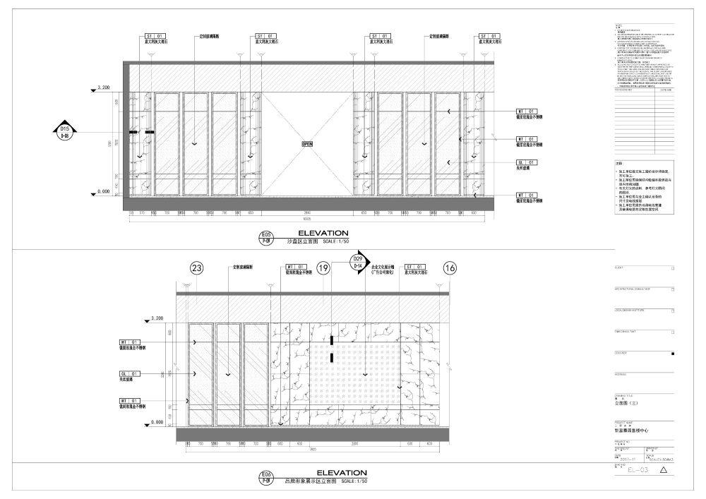 苏州再造创意设计施工图图纸作品集_TO施工图效果图参考南京售楼部_页面_12.jpg