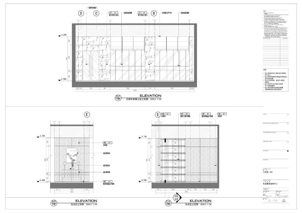 苏州再造创意设计施工图图纸作品集_TO施工图效果图参考南京售楼部_页面_13.jpg