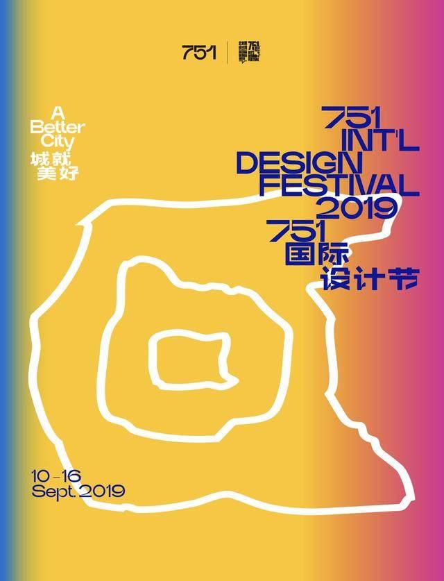 40个项目,今年的751国际設計节,每一个都是你关注的城市生活_40个项目,今年的751国际設計节,每一个都是你关注的城市生活-1.jpg