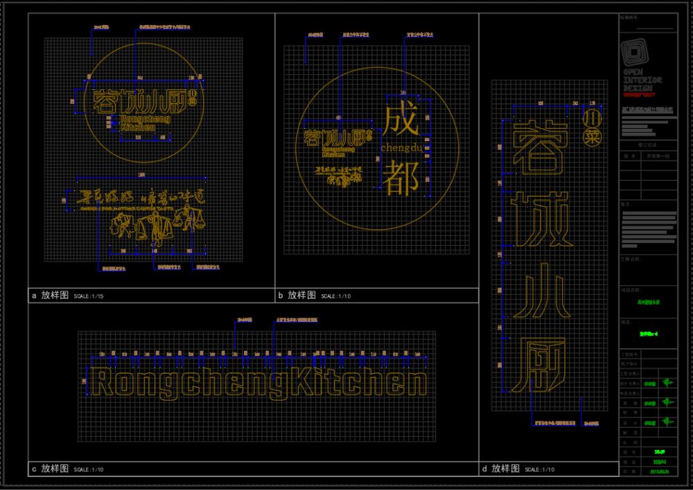 惠州蓉城小厨丨效果图+施工图CAD&PDF+SU草图模型丨69M丨2016.08_4.png