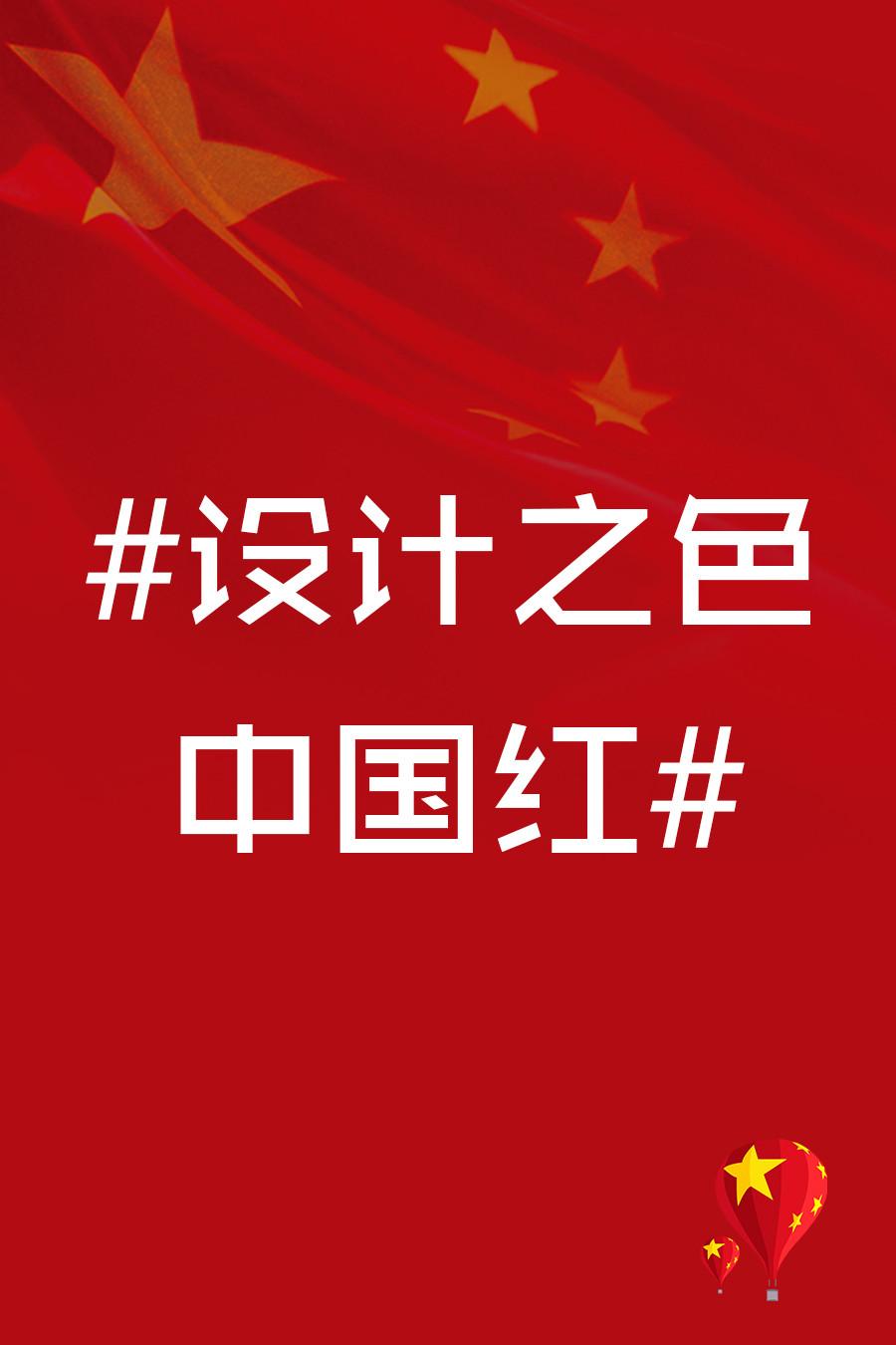 """设计之色   晒出你心中的""""中国红""""(内含彩蛋)"""