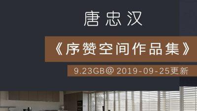 《序赞唐忠汉作品集》@2019-09-25