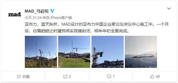 """亚布力中国企业家论坛会议中心最新施工进展,""""雪山""""轮廓初现-1.jpg"""