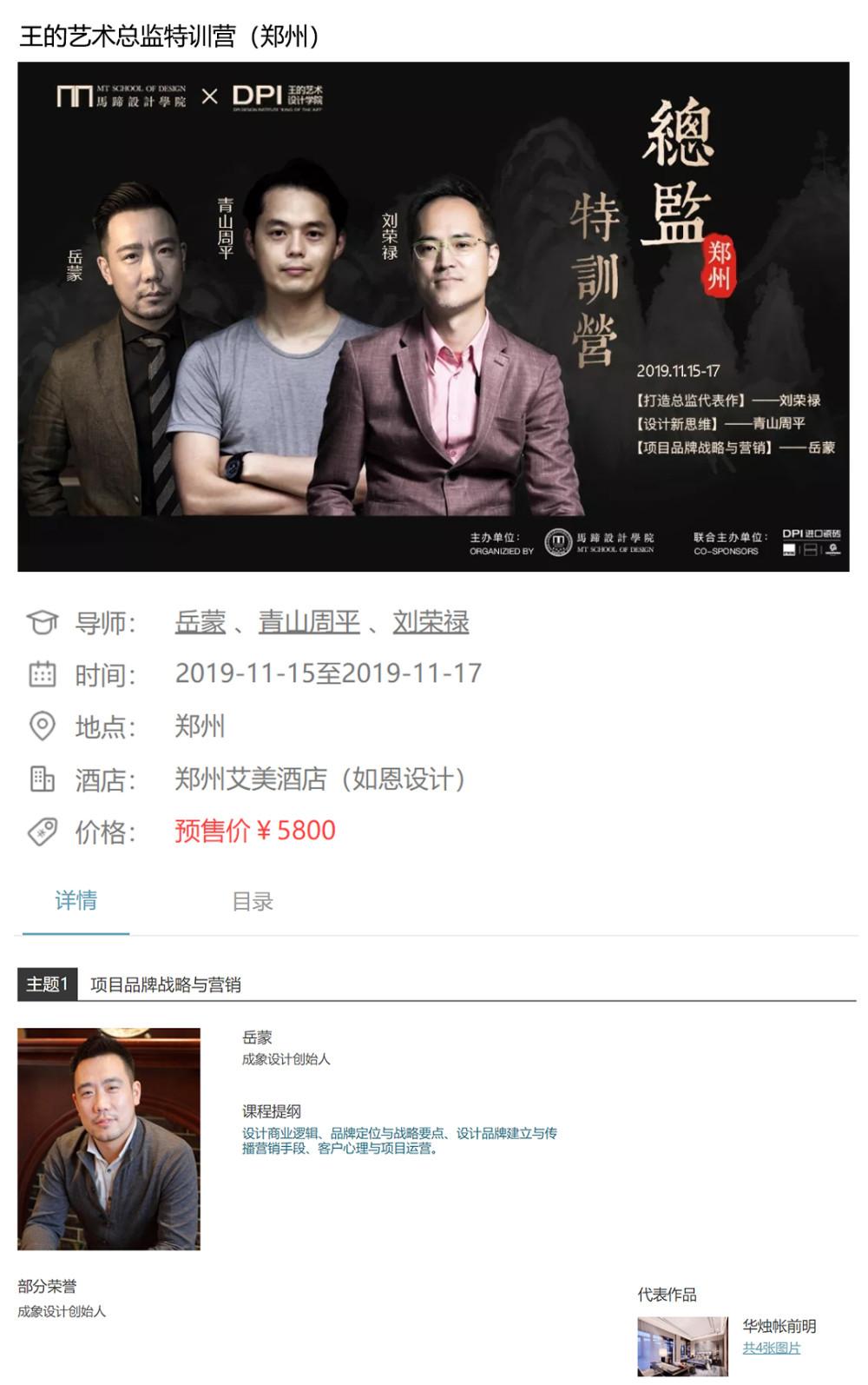 王的艺术总监特训营(郑州)