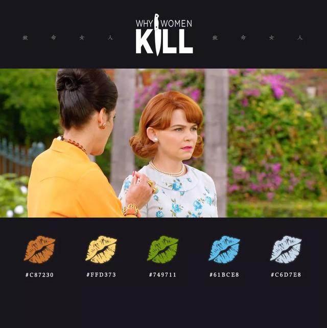 热剧《致命女人》配色引起极度舒适-5.jpg