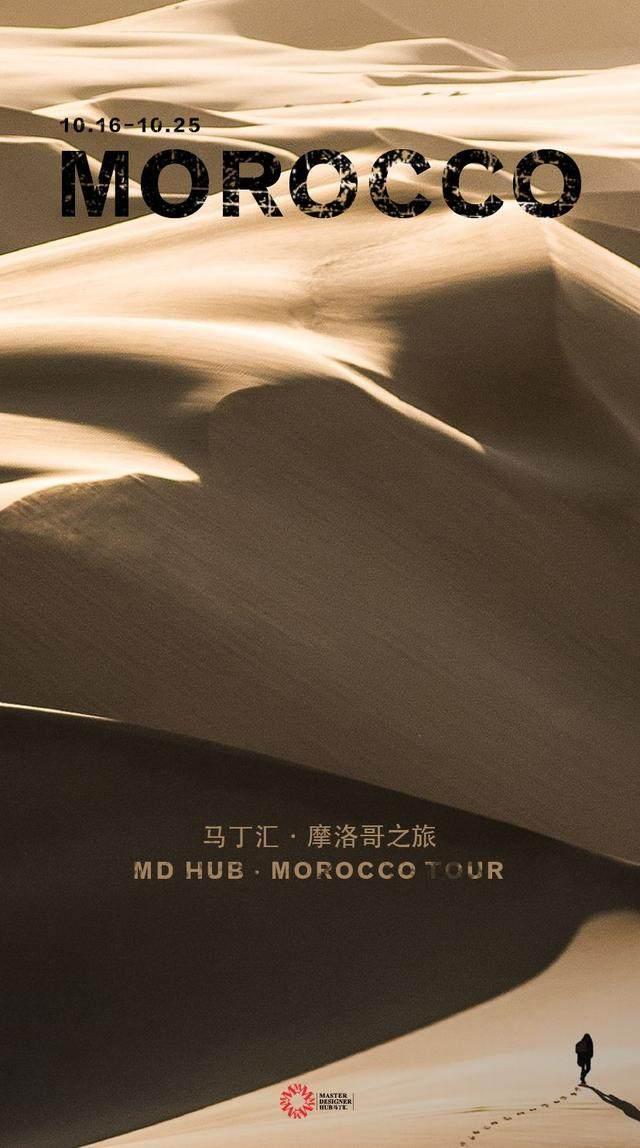 马丁汇 · 摩洛哥之旅 ∣ 多彩秘境,千年一瞬-1.jpg
