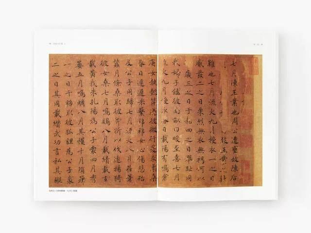 100多幅故宫珍藏书画、配上大師解读,找回国人精神底蕴-6.jpg