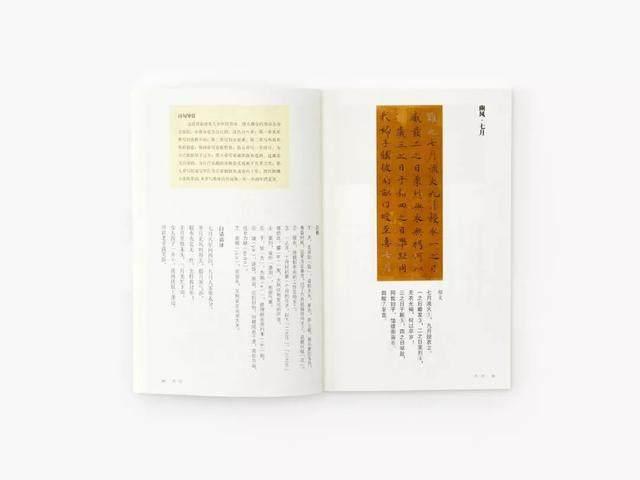 100多幅故宫珍藏书画、配上大師解读,找回国人精神底蕴-7.jpg