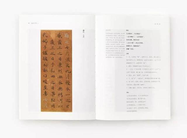 100多幅故宫珍藏书画、配上大師解读,找回国人精神底蕴-8.jpg