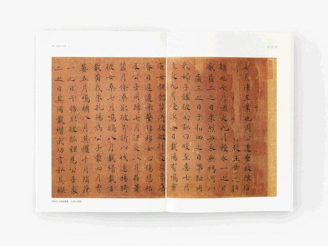 100多幅故宫珍藏书画、配上大師解读,找回国人精神底蕴-11.jpg