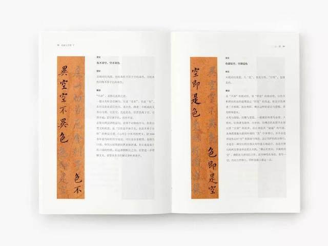 100多幅故宫珍藏书画、配上大師解读,找回国人精神底蕴-12.jpg