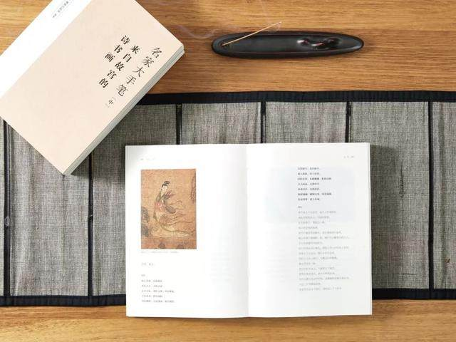 100多幅故宫珍藏书画、配上大師解读,找回国人精神底蕴-19.jpg