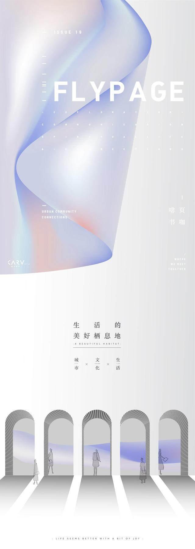 峻佳設計丨Fly Page新华书店-1.jpg