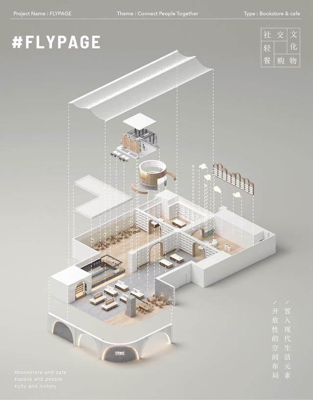 峻佳設計丨Fly Page新华书店-4.jpg