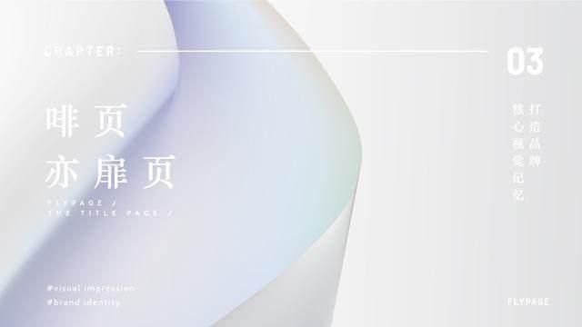 峻佳設計丨Fly Page新华书店-16.jpg