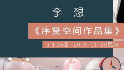 《序赞唯想国际设计作品集》@2019-11-20