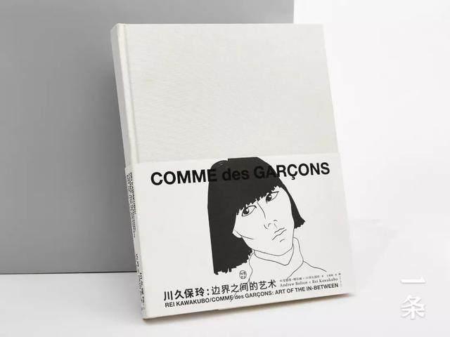 川久保玲的第一本中文书-8.jpg