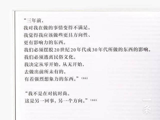 川久保玲的第一本中文书-27.jpg